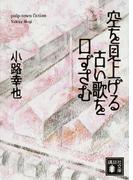 空を見上げる古い歌を口ずさむ (講談社文庫 pulp‐town fiction)(講談社文庫)