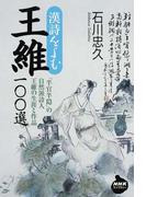 王維100選 (NHKライブラリー 漢詩をよむ)