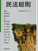 民法総則 (新現代社会と法シリーズ)