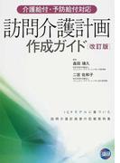 訪問介護計画作成ガイド ICFモデルに基づいた訪問介護計画書の記載実例集 改訂版