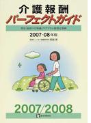介護報酬パーフェクトガイド 算定・請求の全知識とケアプラン別算定事例 2007−08年版
