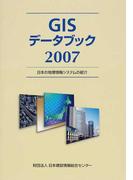 GISデータブック 日本の地理情報システムの紹介 2007