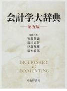 会計学大辞典 第5版