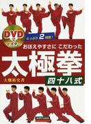 おぼえやすさにこだわった太極拳四十八式 (DVDでマスター)