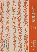 月庵酔醒記 上 (中世の文学)