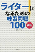 ライターになるための練習問題100 新版