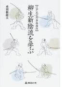 柳生新陰流を学ぶ 江戸武士の身体操作