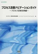 プロセス改善ナビゲーションガイド プロセス診断活用編 (SEC BOOKS)