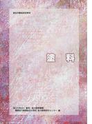塗料 改定2版 (職業訓練教材 厚生労働省認定教材)