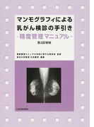 マンモグラフィによる乳がん検診の手引き 精度管理マニュアル 第3版増補