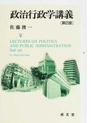 政治行政学講義 第2版