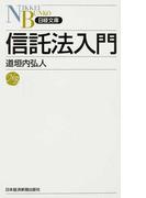 信託法入門 (日経文庫)(日経文庫)