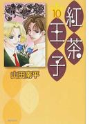 紅茶王子 第10巻 (白泉社文庫)(白泉社文庫)