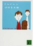 チルドレン (講談社文庫)(講談社文庫)