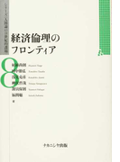 経済倫理のフロンティア (シリーズ〈人間論の21世紀的課題〉)