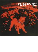 消防犬・文