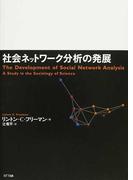 社会ネットワーク分析の発展