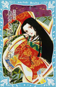 あさきゆめみし 源氏物語 3 (講談社青い鳥文庫)(講談社青い鳥文庫 )