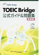 TOEIC Bridge公式ガイド&問題集 新装版