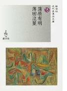 蒲原有明/薄田泣菫 (近代浪漫派文庫)