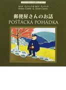 郵便屋さんのお話 (チャペックのフィルム絵本シリーズ)