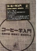 コーヒー学入門