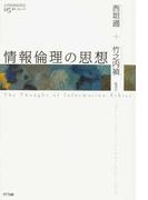 情報倫理の思想 (叢書コムニス)