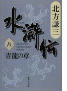 水滸伝 8 青龍の章 (集英社文庫)(集英社文庫)