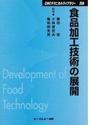 食品加工技術の展開 普及版 (CMCテクニカルライブラリー)
