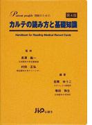 カルテの読み方と基礎知識 Patient profile理解のための 第4版