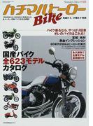 ハチマルBikeヒーロー ここから選べ!80年代のバイク総カタログ PART1 1980−1984 (GEIBUN MOOKS)