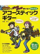 かんたんアコースティック・ギター DVDでジャカジャカ弾ける! はじめての人でもすぐにマスターできちゃう!