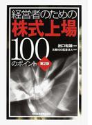 経営者のための株式上場100のポイント 第2版