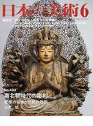 日本の美術 No.493 南北朝時代の彫刻
