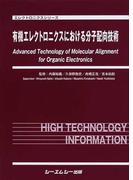 有機エレクトロニクスにおける分子配向技術 (エレクトロニクスシリーズ)