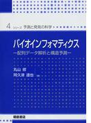 バイオインフォマティクス 配列データ解析と構造予測 (シリーズ予測と発見の科学)