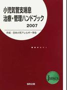 小児気管支喘息治療・管理ハンドブック 2007