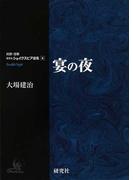 宴の夜 (対訳・注解研究社シェイクスピア選集)