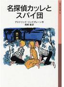 名探偵カッレとスパイ団 新版 (岩波少年文庫)(岩波少年文庫)