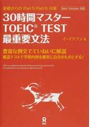30時間マスターTOEIC TEST最重要文法 基礎からのPart5 Part6対策