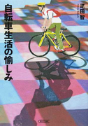 自転車生活の愉しみ (朝日文庫)(朝日文庫)