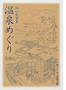 温泉めぐり (岩波文庫)(岩波文庫)