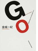 GO (角川文庫)(角川文庫)