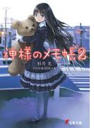 神様のメモ帳 2 (電撃文庫)(電撃文庫)