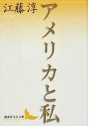 アメリカと私 (講談社文芸文庫)(講談社文芸文庫)