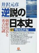 逆説の日本史 11 戦国乱世編 (小学館文庫)(小学館文庫)
