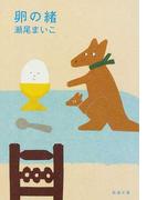 卵の緒 (新潮文庫)(新潮文庫)