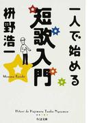 一人で始める短歌入門 (ちくま文庫)(ちくま文庫)