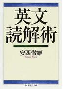 英文読解術 (ちくま学芸文庫)(ちくま学芸文庫)
