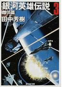 銀河英雄伝説 3 雌伏篇 (創元SF文庫)